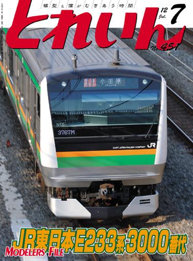 月刊とれいん2012年7月号