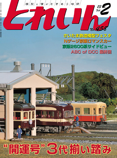 月刊とれいん2013年2月号