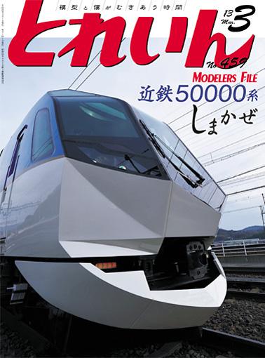月刊とれいん2013年3月号