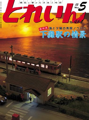 月刊とれいん2013年5月号