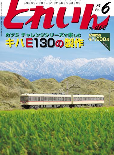 月刊とれいん2013年6月号