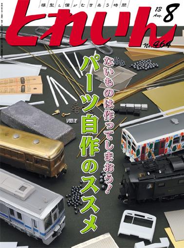月刊とれいん2013年8月号