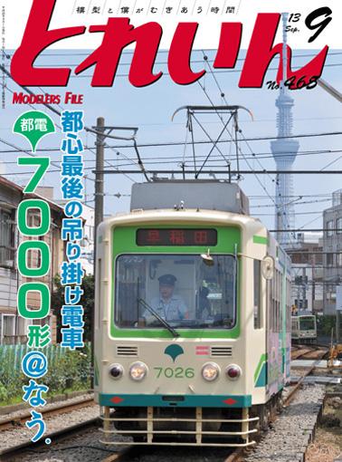 月刊とれいん2013年9月号