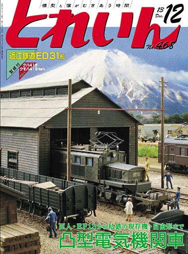 月刊とれいん2013年12月号
