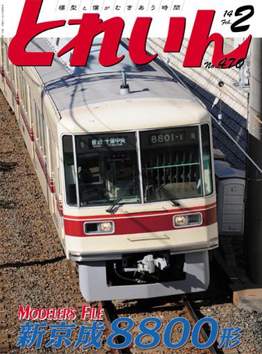 月刊とれいん2014年2月号