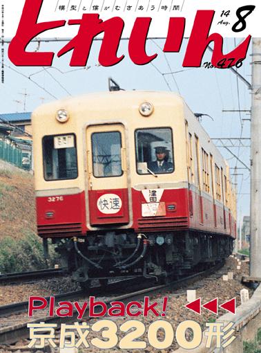 月刊とれいん2014年8月号