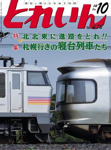 月刊とれいん2014年10月号