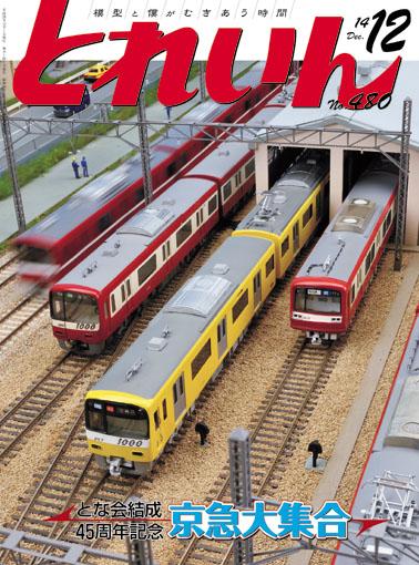月刊とれいん2014年12月号