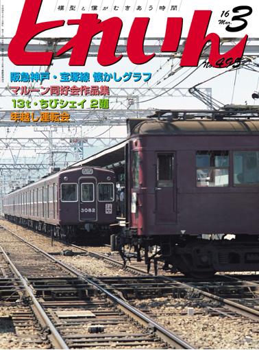 月刊とれいん2016年3月号