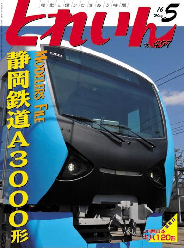 月刊とれいん2016年5月号