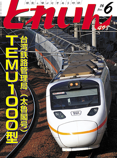 月刊とれいん2016年6月号