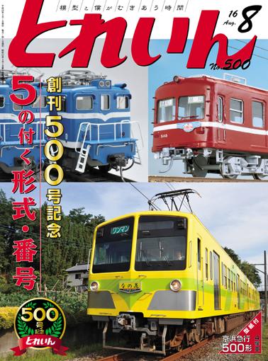 月刊とれいん2016年8月号