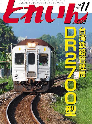 月刊とれいん2016年11月号