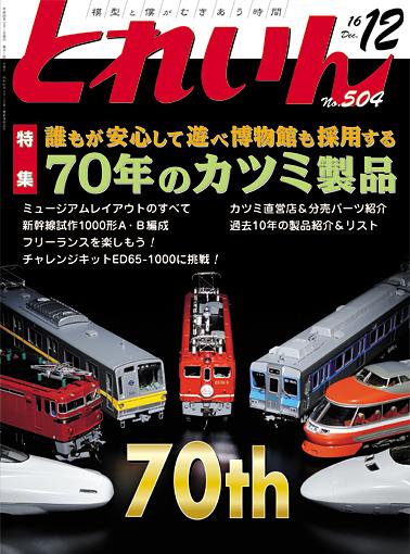 月刊とれいん2016年12月号