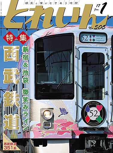 月刊とれいん2017年1月号