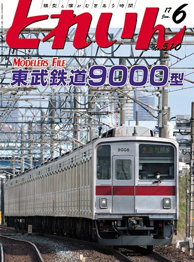 月刊とれいん2017年6月号