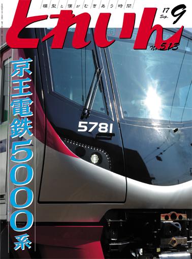 月刊とれいん2017年9月号