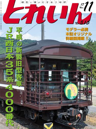 月刊とれいん2017年11月号