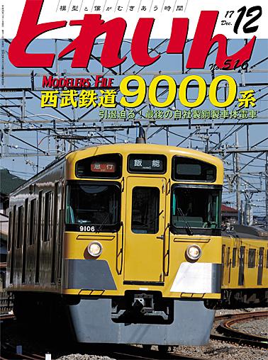 月刊とれいん2017年12月号