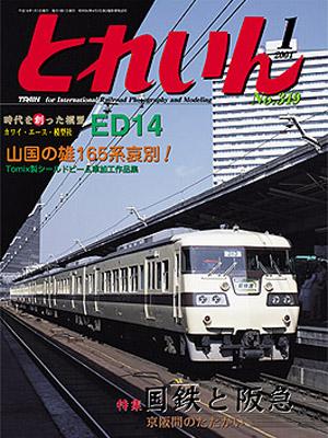 月刊とれいん2004年1月号