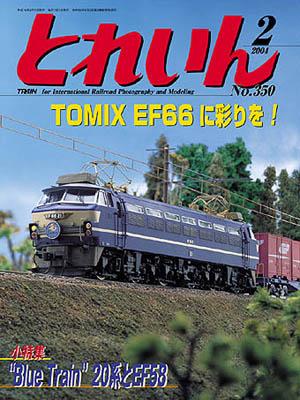 月刊とれいん2004年2月号
