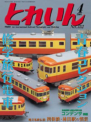 月刊とれいん2004年4月号