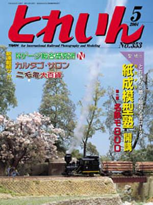 月刊とれいん2004年5月号