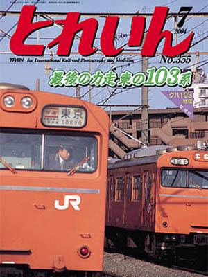 月刊とれいん2004年7月号