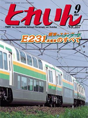 月刊とれいん2004年9月号