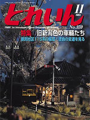 月刊とれいん2004年11月号