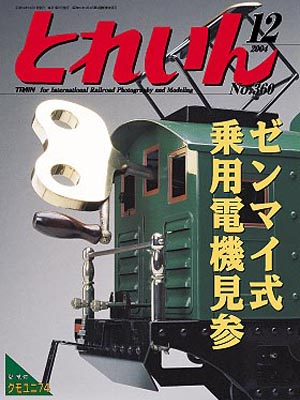 月刊とれいん2004年12月号
