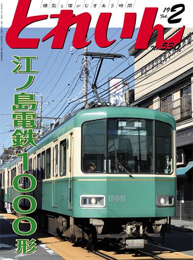 月刊とれいん2019年2月号