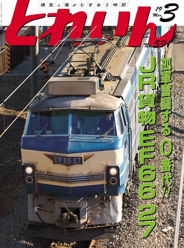 月刊とれいん2019年3月号