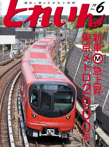 月刊とれいん2019年6月号