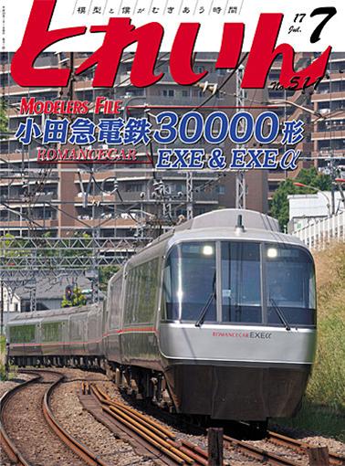 月刊とれいん2017年7月号