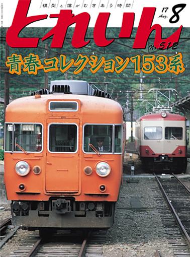 月刊とれいん2017年8月号