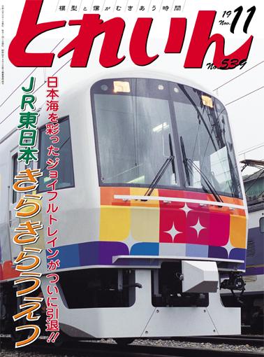 月刊とれいん2019年11月号