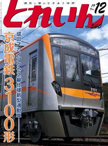月刊とれいん2019年12月号