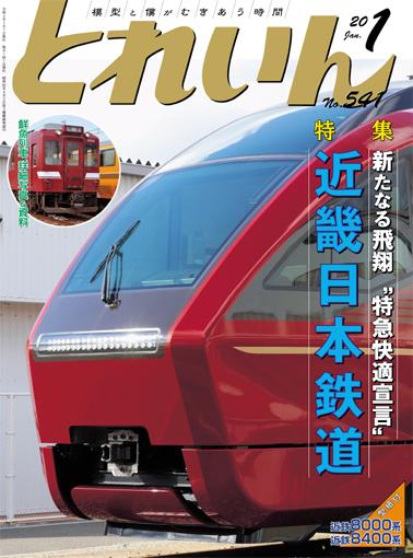 月刊とれいん2020年1月号