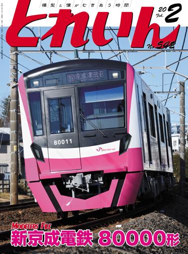月刊とれいん2020年2月号