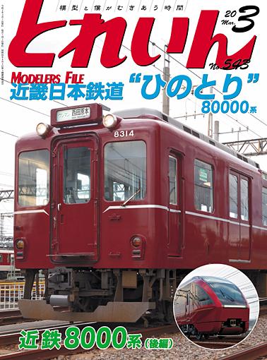 月刊とれいん2020年3月号