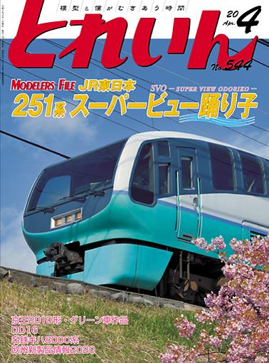 月刊とれいん2020年4月号