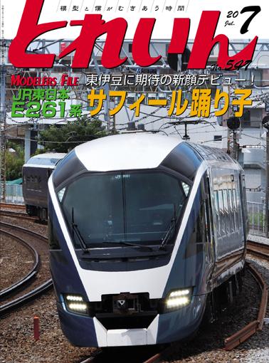 月刊とれいん2020年7月号