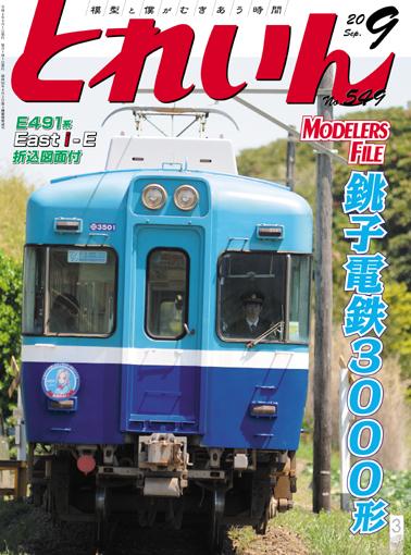月刊とれいん2020年9月号
