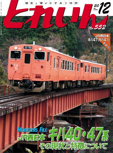 月刊とれいん2020年11月号