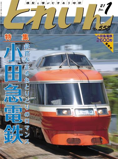 月刊とれいん2021年1月号