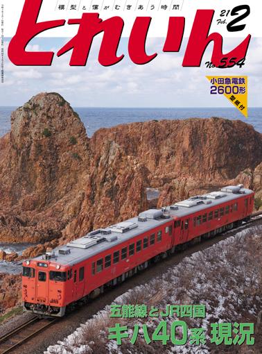 月刊とれいん2021年2月号
