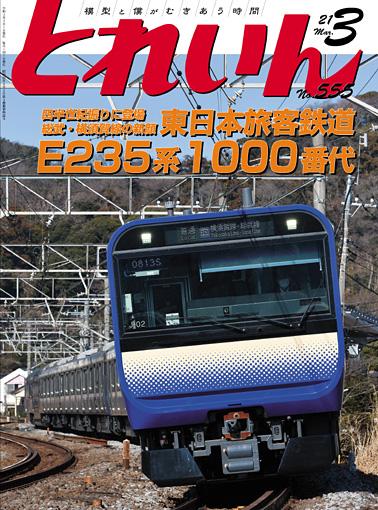 月刊とれいん2021年3月号