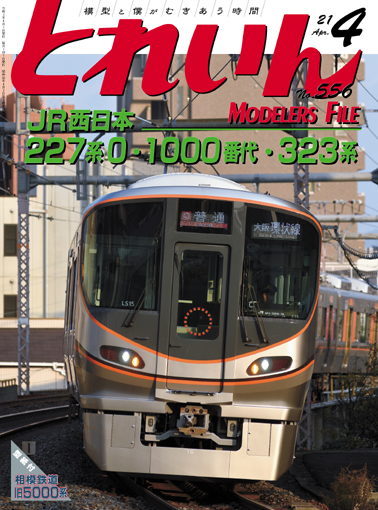月刊とれいん2021年4月号