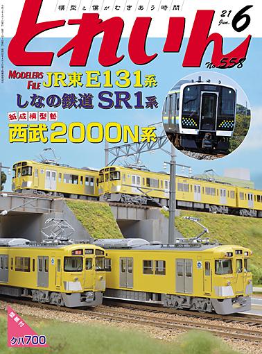 月刊とれいん2021年6月号